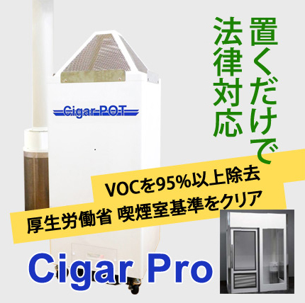 VOCを95%以上除去。脱煙機能付き喫煙ブース