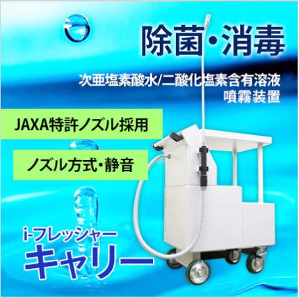 次亜塩素酸水・二酸化塩素の噴霧装置