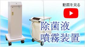 除菌液/次亜塩素酸水/二酸化塩素 噴霧装置